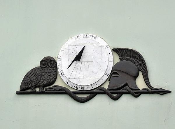 Солнечные часы «Мы навеки»