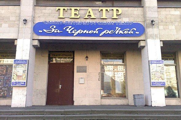 Театра «За Черной речкой»