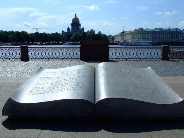 Памятник «Послание через века»