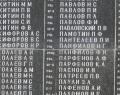 Памятник кингисеппцам, погибшим в Великую Отечественную войну