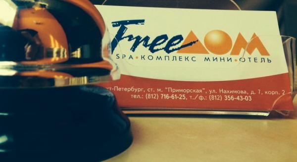 Мини-отель FreeДОМ