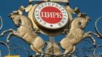 Большой государственный цирк Санкт-Петербурга