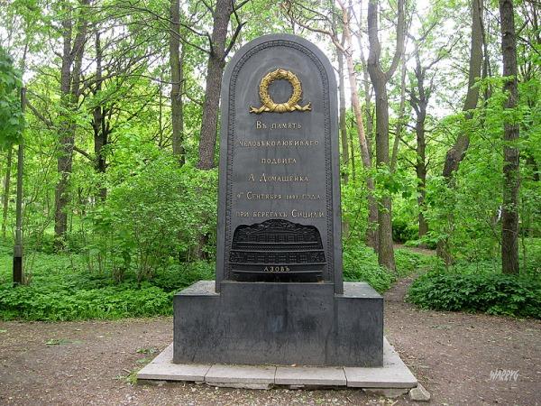Памятный знак в честь подвига А.А. Домашенко