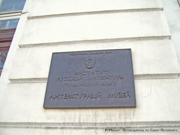 Бюст А.С. Пушкина на набережной Макарова