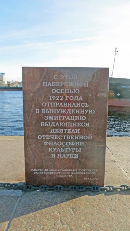 Памятный знак эпизоду изгнания философов из России в 1922 году