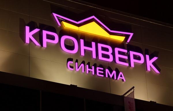 Cеть кинотеатров «Кронверк Синема»