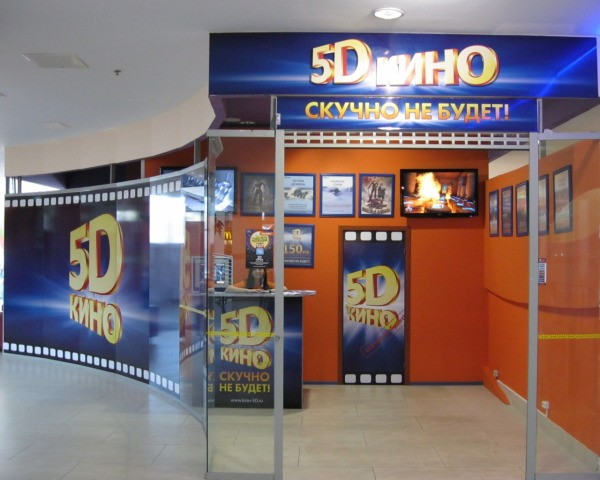 Cеть кинотеатров «5D-кино»