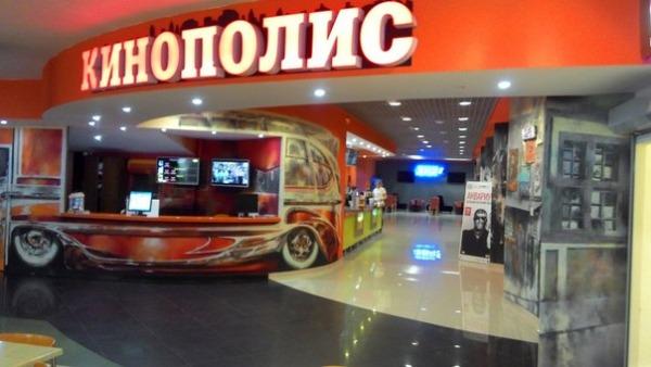 Киноцентр «Кинополис»