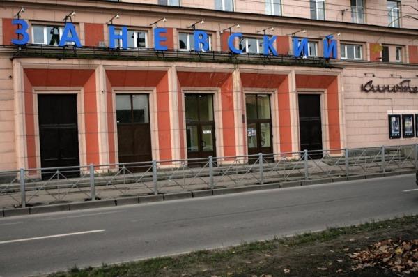 Детский кинотеатр «Заневский»