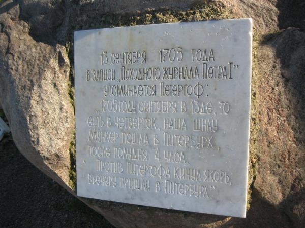 Памятный знак в честь первого упоминания Петергофа