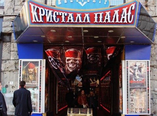 Кинотеатр «Кристалл-Палас»