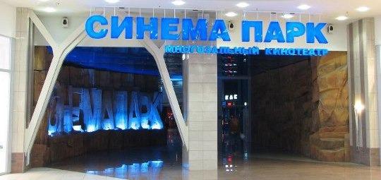Кинотеатр «Синема Парк» в ТЦ «Гранд Каньон»