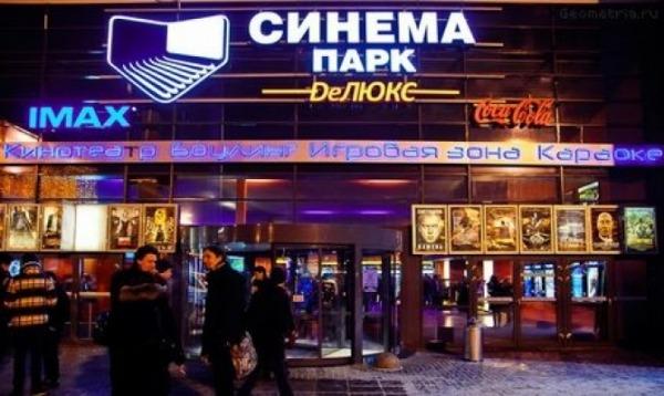 Кинотеатр «Синема Парк» в ТРК «Радуга»
