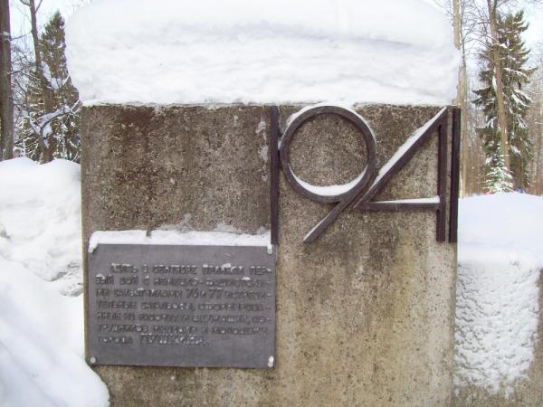 Мемориал 76 и 77 истребительным батальонам