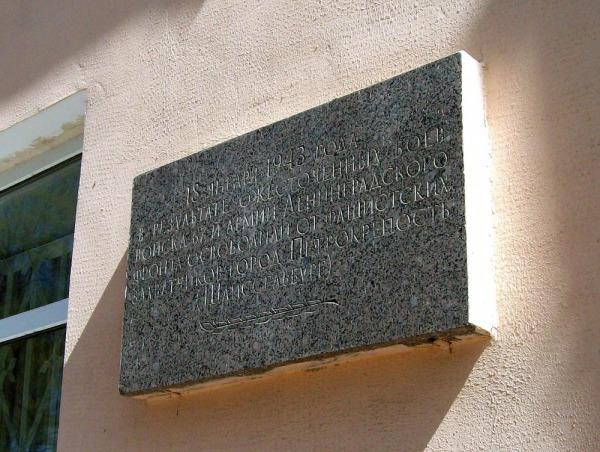 Мемориальная доска в честь освобождения Шлиссельбурга