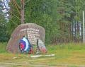 Памятник неизвестному шофёру